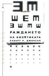 razhdaneto-na-bioetikata-albyrt-r-dzhonsyn